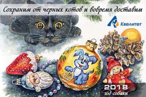 Поздравление с Новогодними праздниками и график работы офиса