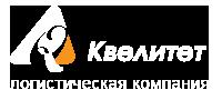 """Логистическая компания """"Квелитет"""""""