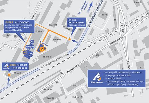 Карта проезда на склад и в офис компании «Квелитет»